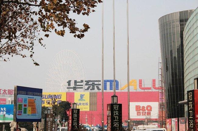 华东mall