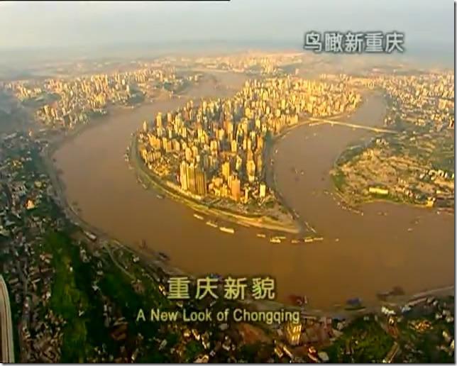 Chongqing on Vi[00_00_35][20120307-124431-4]